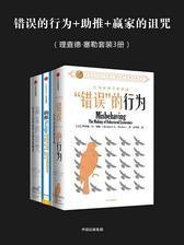 错误的行为+助推+赢家的诅咒(理查德·塞勒套装3册)