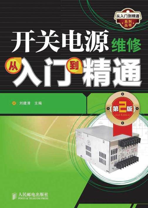 开关电源维修从入门到精通(第2版)