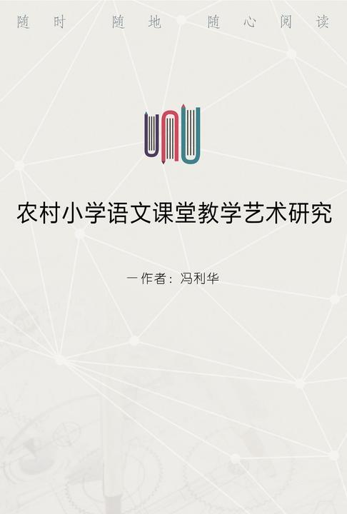 农村小学语文课堂教学艺术研究