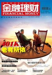 金融理财 月刊 2011年09期(仅适用PC阅读)