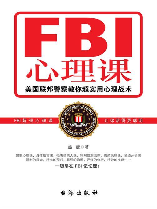 FBI心理课