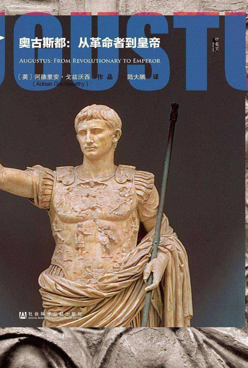奥古斯都:从革命者到皇帝(甲骨文系列)