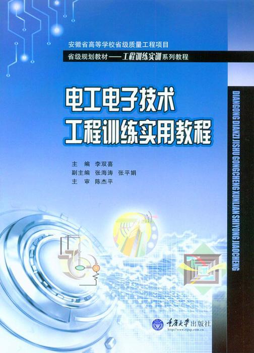 电工电子技术工程训练实用教程