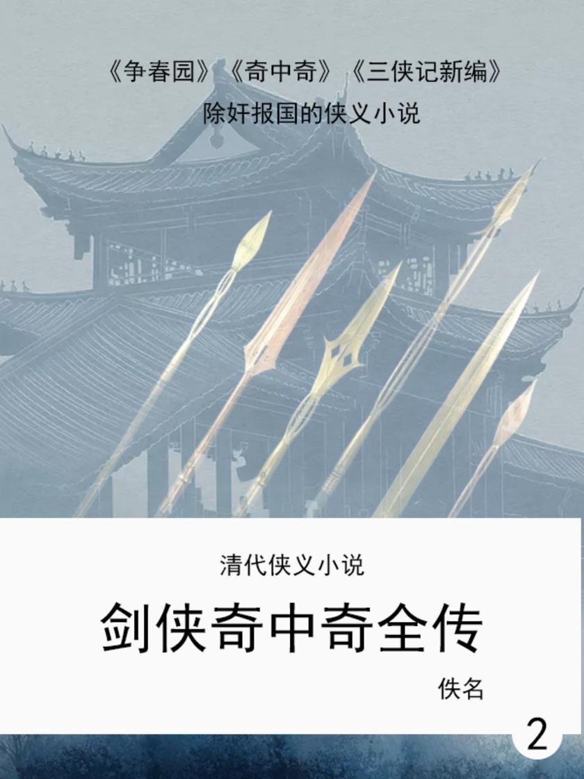 清代侠义小说·剑侠奇中奇全传(2)