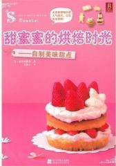甜蜜蜜的烘焙时光:自制美味甜点(试读本)