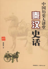 中国历史大讲堂 秦汉史话