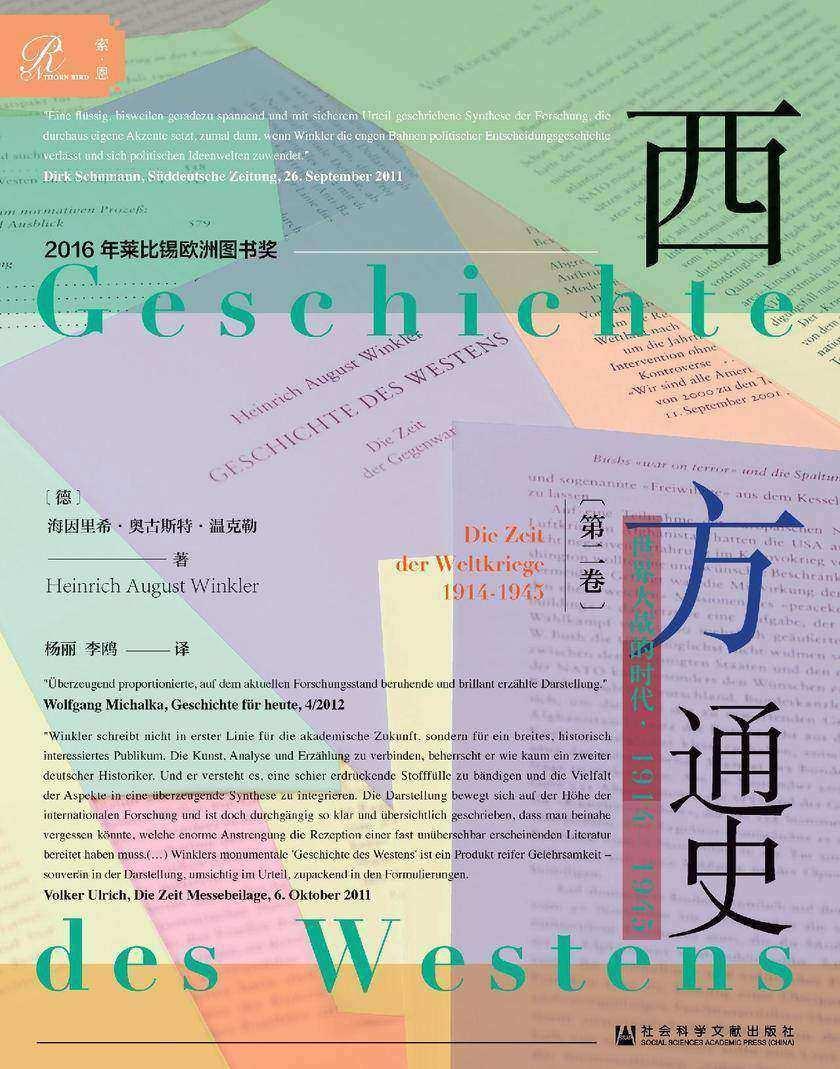 西方通史(第2卷):世界大战的时代(1914~1945)(全3册)(索恩系列)