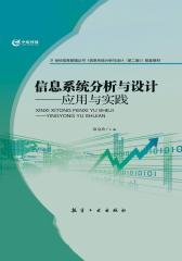 信息系统分析与设计——应用与实践