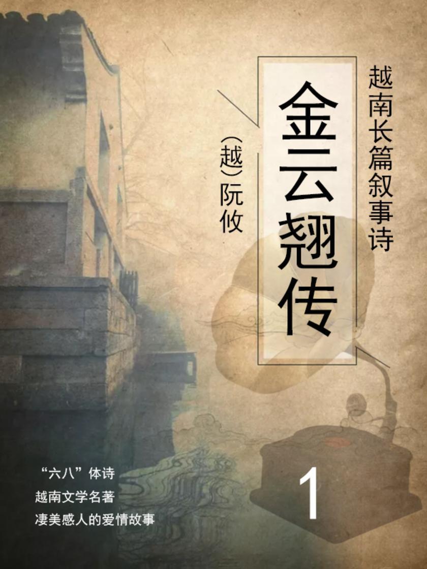 越南长篇叙事诗·金云翘传(1)