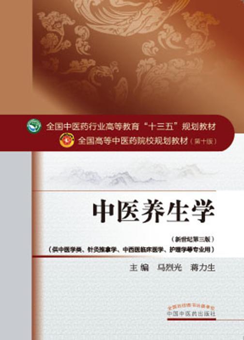 中医养生学