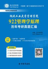 [3D电子书]圣才学习网·湖北工业大学管理学院922管理学原理历年考研真题汇编(仅适用PC阅读)
