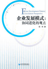 企业发展模式:协同进化的观点