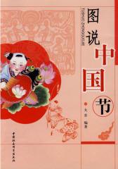 图说中国节(试读本)