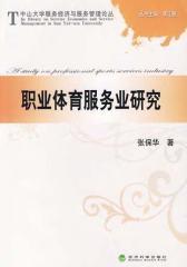 职业体育服务业研究