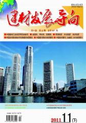 建材发展导向 双月刊 2011年06期(仅适用PC阅读)
