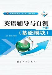 英语辅导与自测(基础模块·上册)
