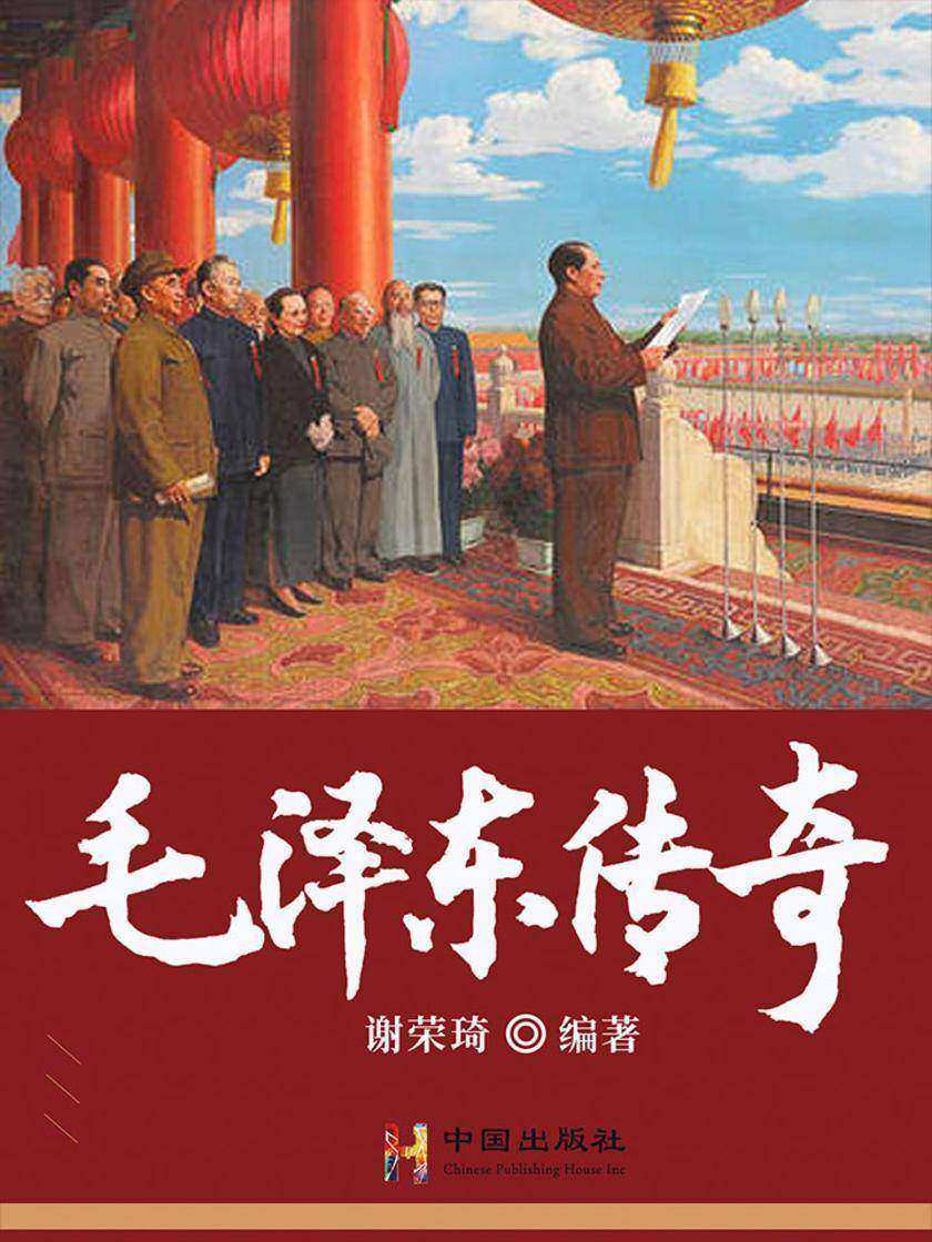 毛泽东传奇