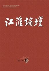江淮论坛 双月刊 2011年06期(仅适用PC阅读)