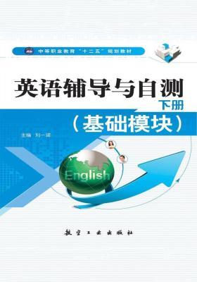 英语辅导与自测(基础模块·下册)