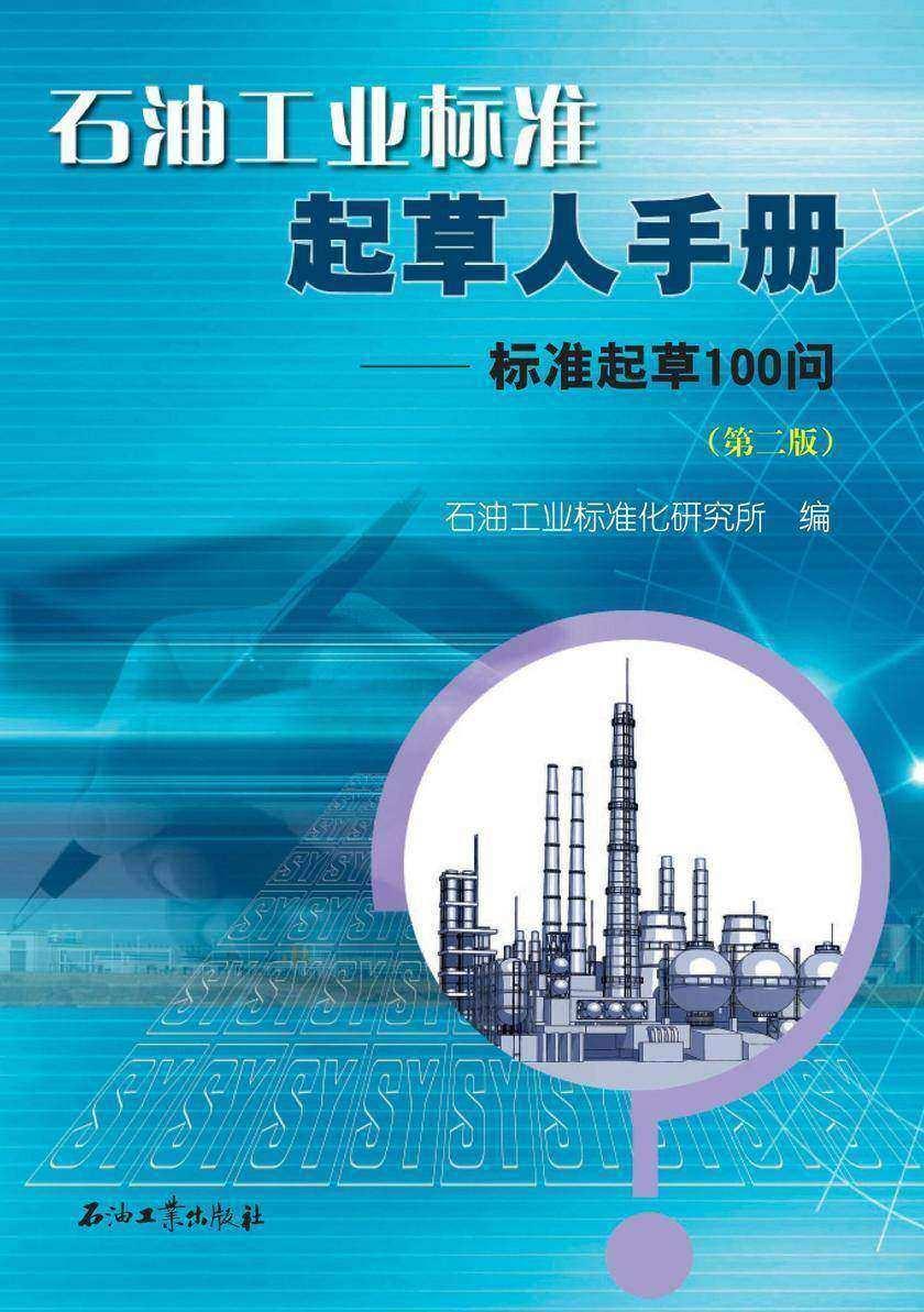 石油工业标准起草人手册:标准起草100问
