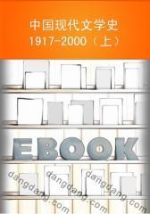中国现代文学史:1917-2000(上)(仅适用PC阅读)