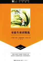 崇文读书馆·安徒生童话精选
