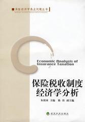 保险税收制度经济学分析