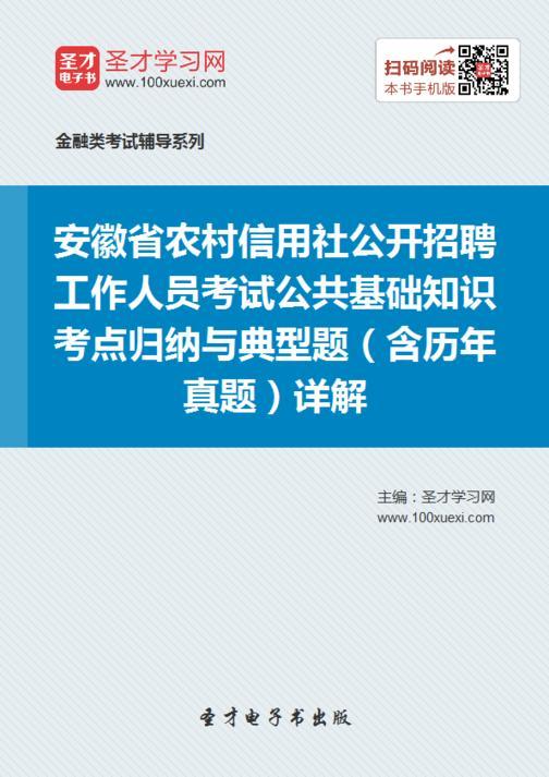 2018年安徽省农村信用社公开招聘工作人员考试公共基础知识考点归纳与典型题(含历年真题)详解