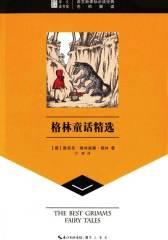 崇文读书馆·格林童话精选