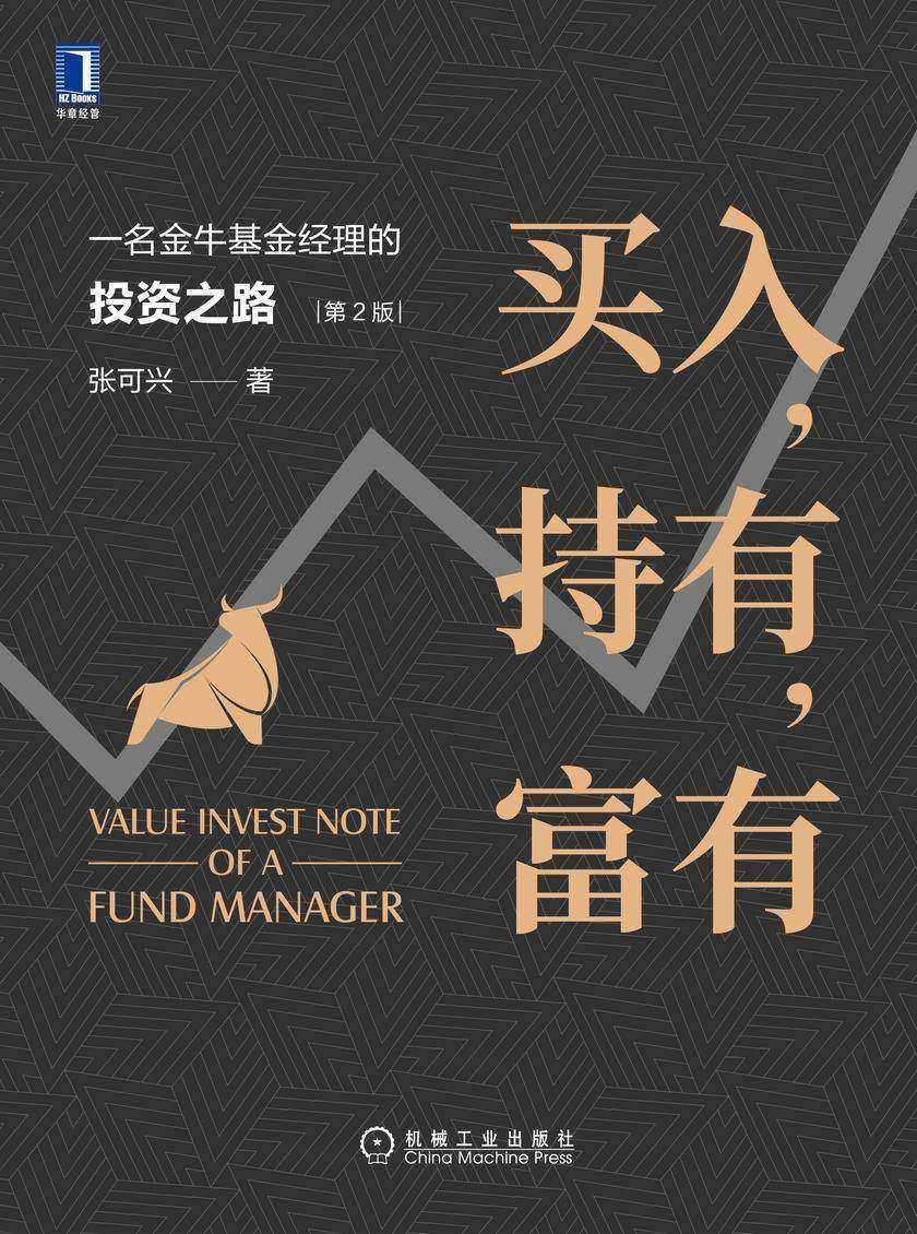 买入,持有,富有:一名金牛基金经理的投资之路(第2版)