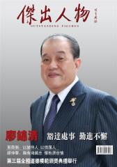 杰出人物 月刊 2011年09期(仅适用PC阅读)