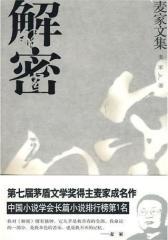解密(麦家文集)(试读本)