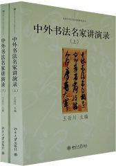 中外书法名家讲演录(上下册)(试读本)