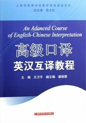 高级口译英汉互译教程