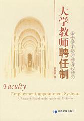 大学教师聘任制——基于学术职业视角的研究