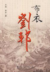 布衣刘邦(试读本)