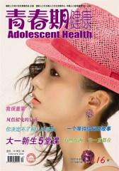 青春期健康 月刊 2011年09期(仅适用PC阅读)