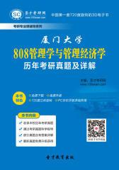 [3D电子书]圣才学习网·厦门大学808管理学与管理经济学历年考研真题及详解(仅适用PC阅读)