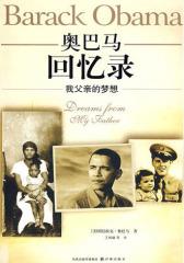 奥巴马回忆录-我父亲的梦想(试读本)