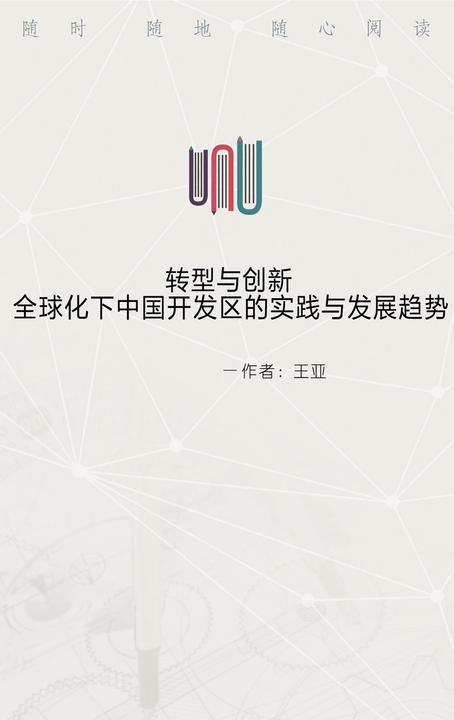 转型与创新:全球化下中国开发区的实践与发展趋势