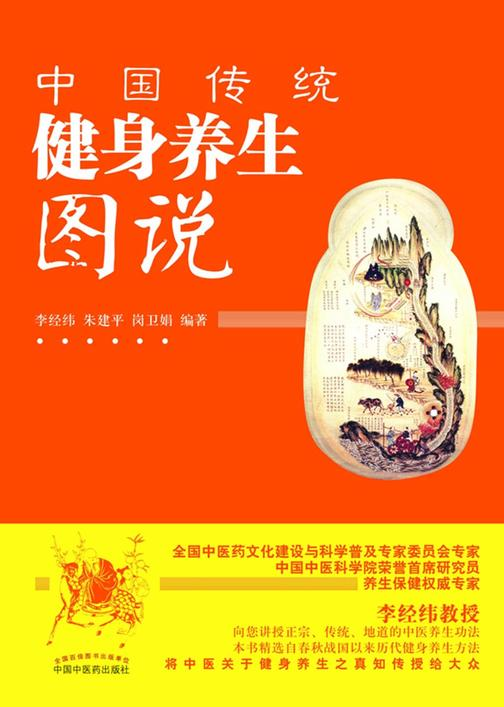 中国传统健身养生图说