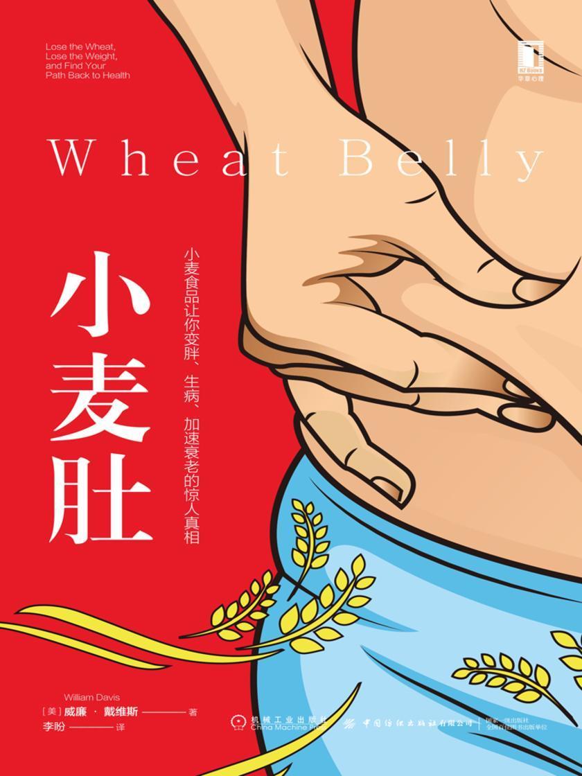 小麦肚:小麦食品让你变胖、生病、加速衰老的惊人真相