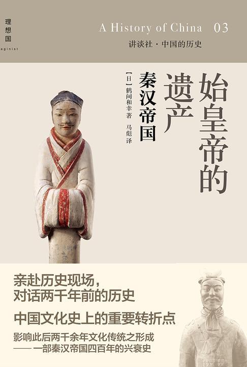 始皇帝的遗产:秦汉帝国