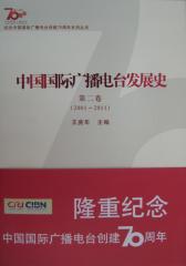 中国国际广播电台发展史(二)