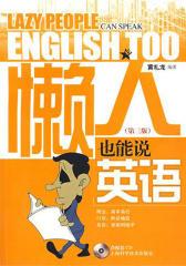 懒人也能说英语(第三版)(仅适用PC阅读)