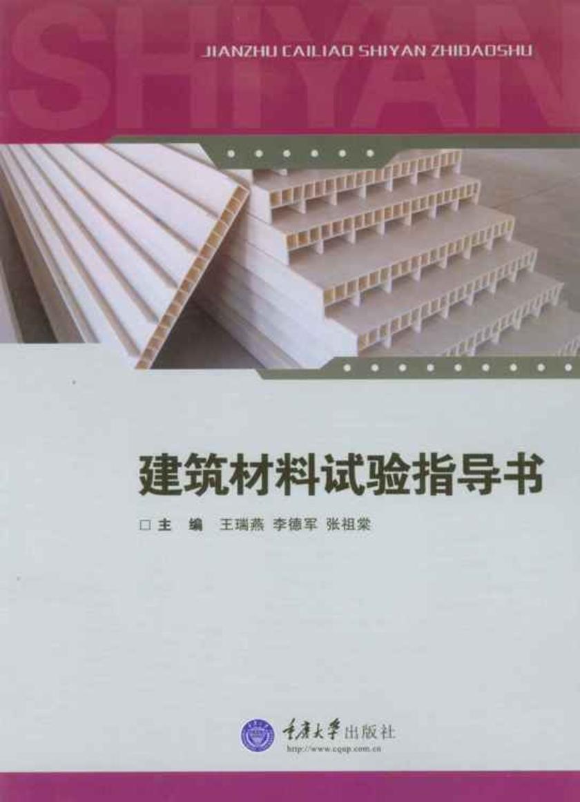 建筑材料试验指导书