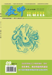 教师·中 月刊 2011年09期(仅适用PC阅读)