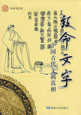 致命文字:中国古代文祸真相
