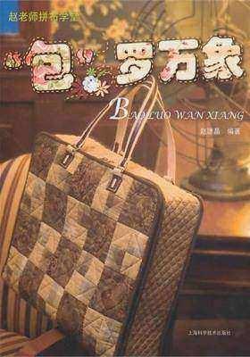 """赵老师拼布学堂——""""包""""罗万象"""