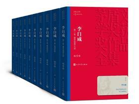 李自成:全10册